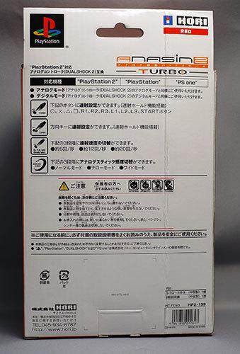 ホリ-アナログ振動パッド2-TURBO-レッドを買った2.jpg