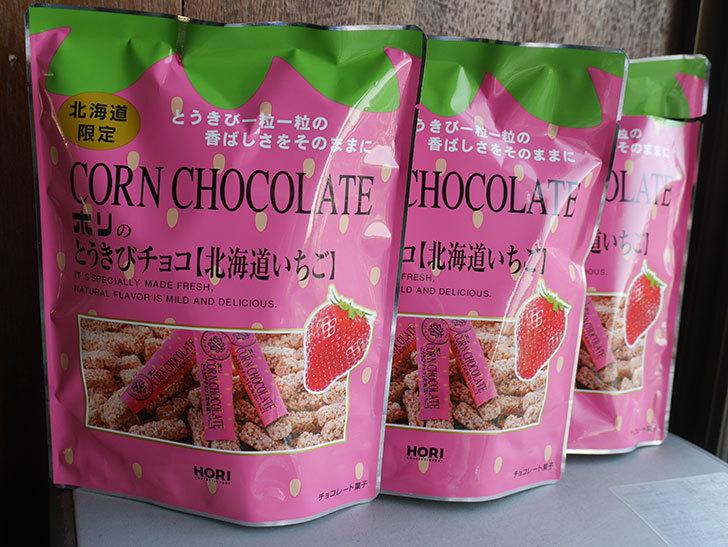 ホリ とうきびチョコ 北海道いちごを3袋買った-001.jpg