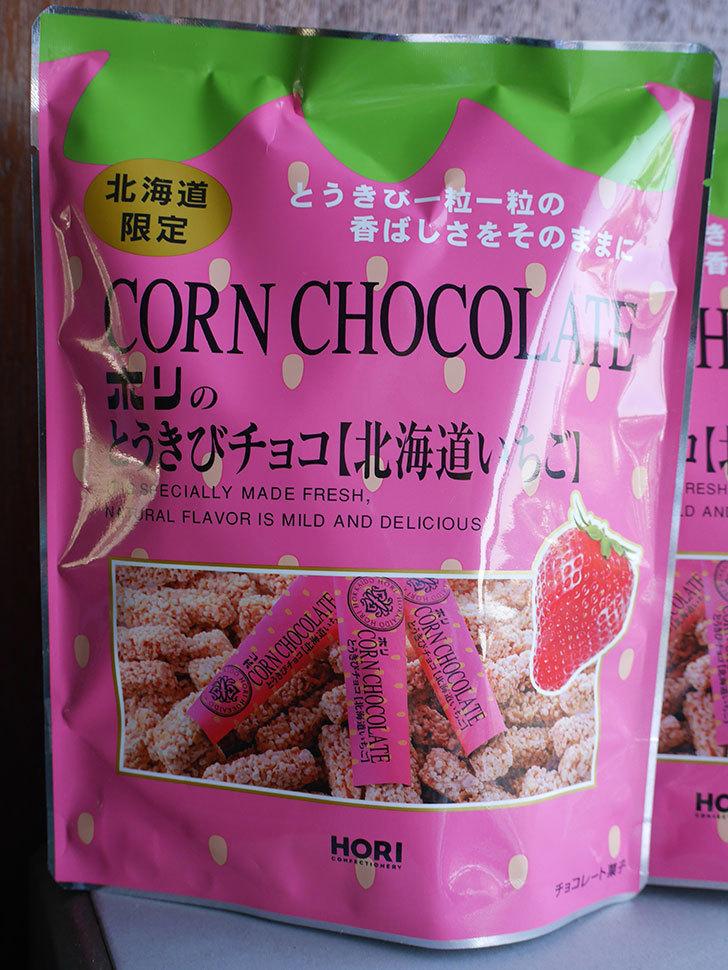 ホリ とうきびチョコ 北海道いちごを3袋買った-002.jpg