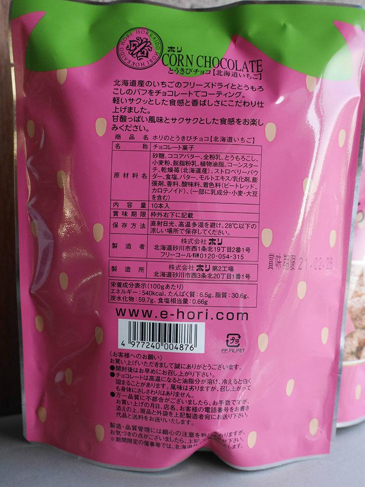 ホリ とうきびチョコ 北海道いちごを3袋買った-003.jpg