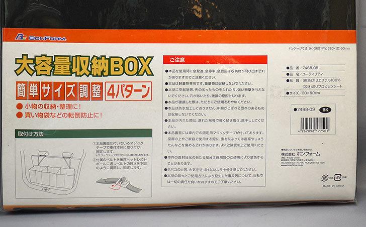 ボンフォーム(BONFORM)-収納-ユーティリティ-30×90cm-BK-7488-09を買った2.jpg