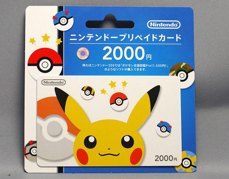 ポケモンデザインのニンテンドープリペイドカード2000円を買った.jpg