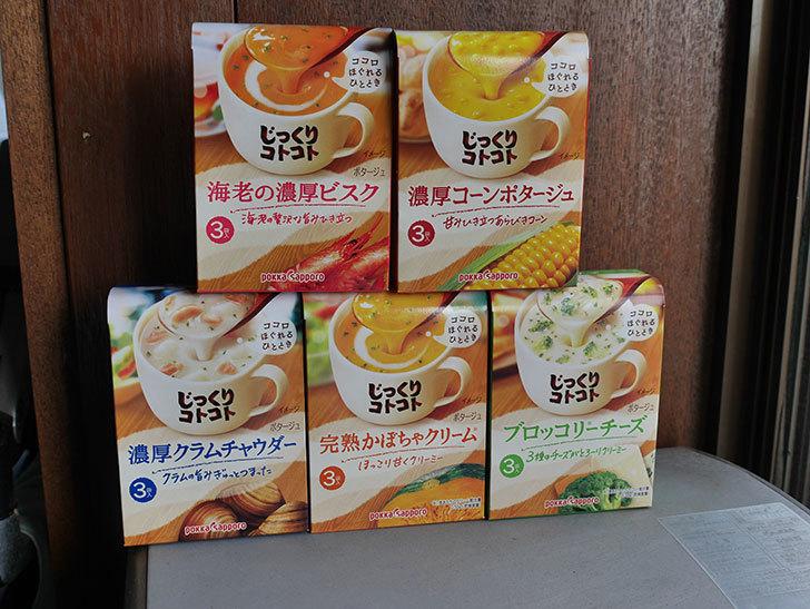 ポッカサッポロ じっくりコトコトスープ 5種アソートパックを買った-001.jpg