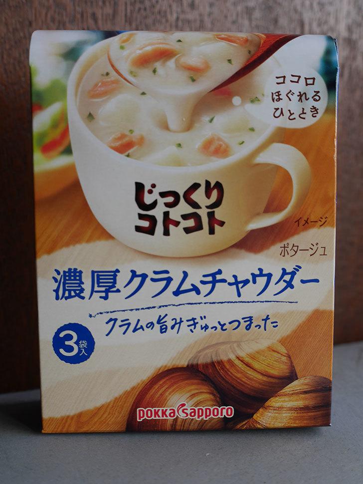ポッカサッポロ じっくりコトコトスープ 5種アソートパックを買った-002.jpg