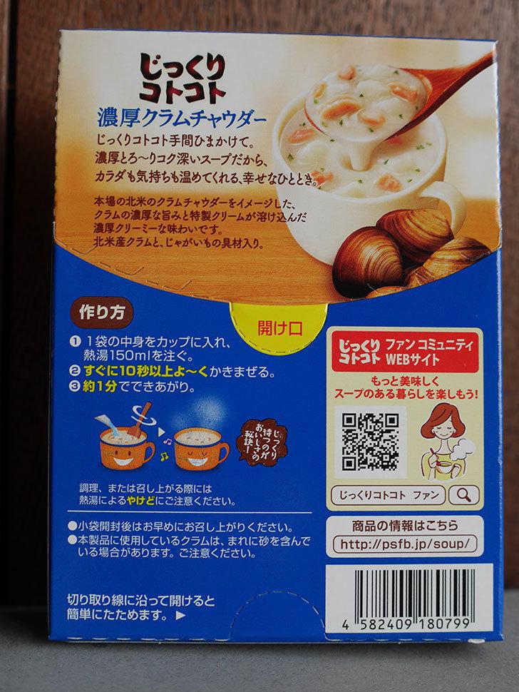 ポッカサッポロ じっくりコトコトスープ 5種アソートパックを買った-003.jpg