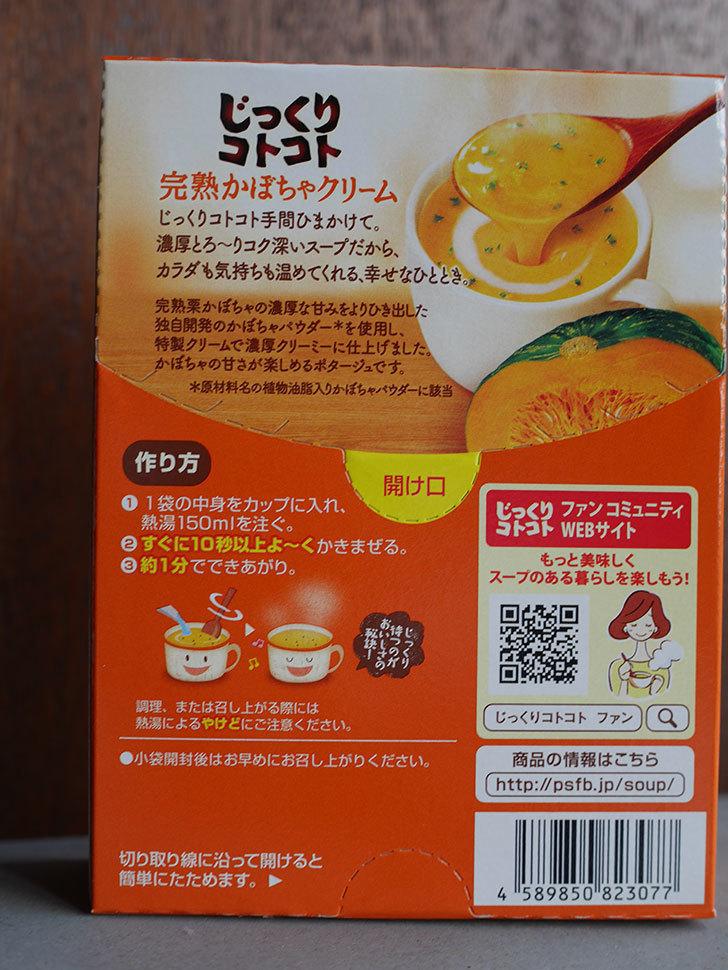 ポッカサッポロ じっくりコトコトスープ 5種アソートパックを買った-005.jpg