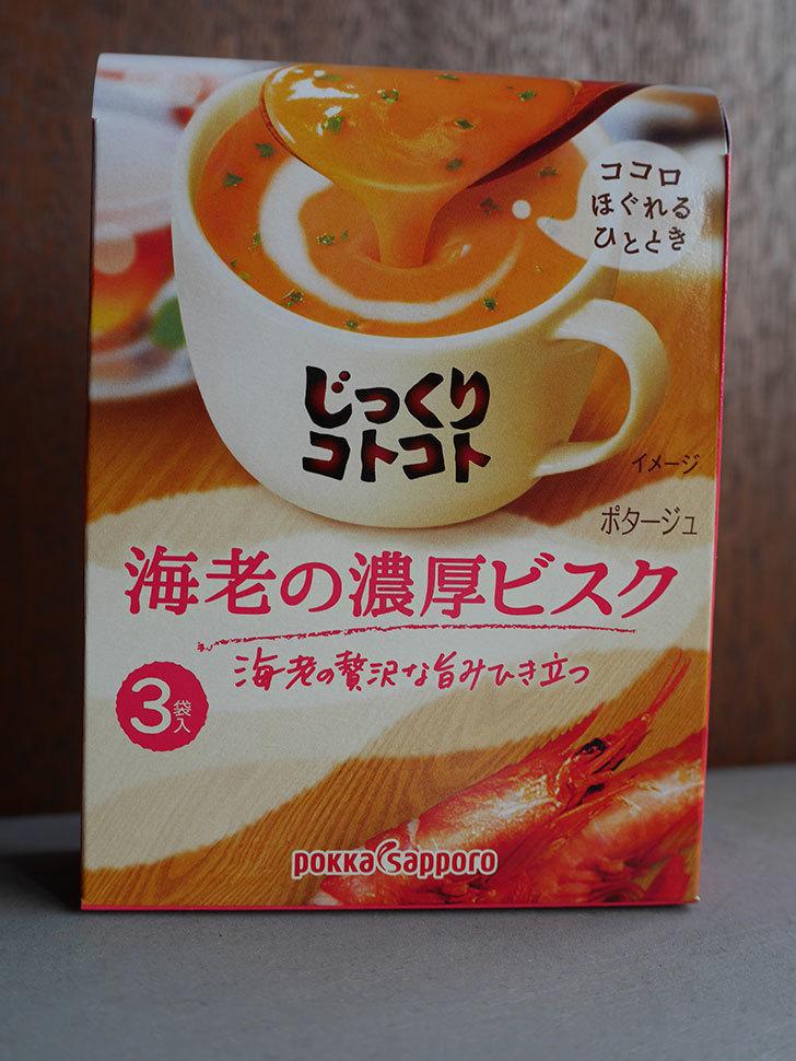 ポッカサッポロ じっくりコトコトスープ 5種アソートパックを買った-006.jpg