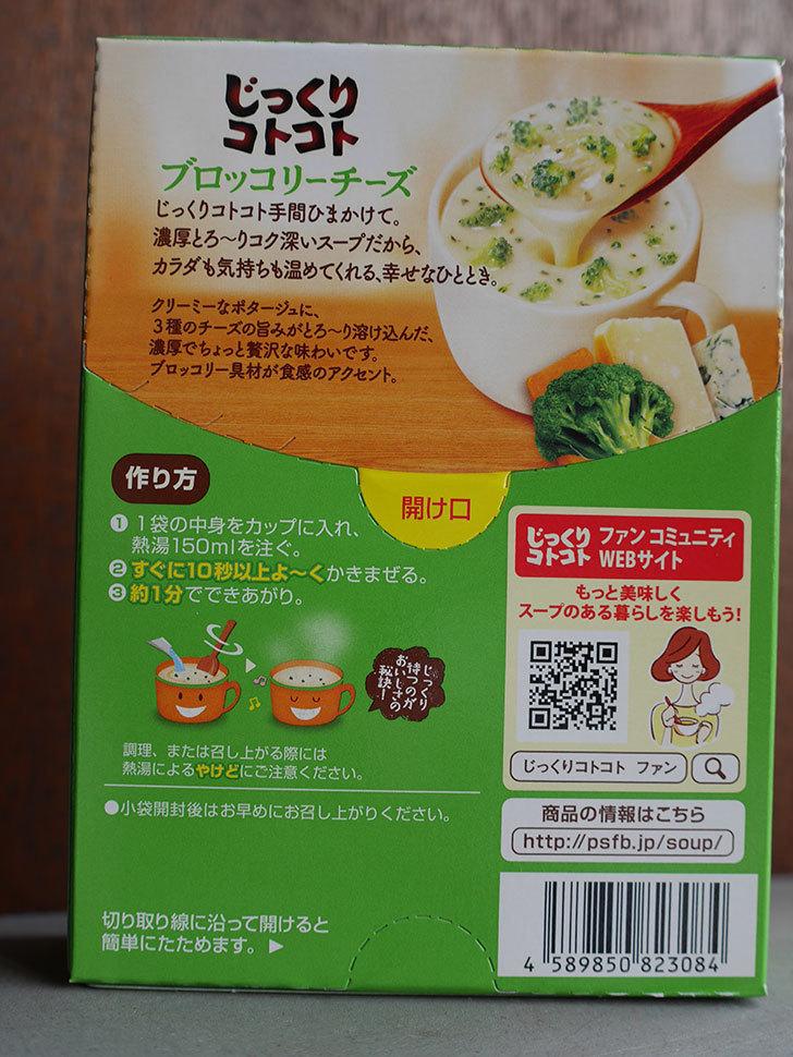 ポッカサッポロ じっくりコトコトスープ 5種アソートパックを買った-009.jpg