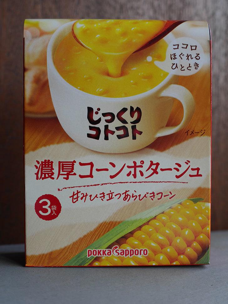 ポッカサッポロ じっくりコトコトスープ 5種アソートパックを買った-010.jpg