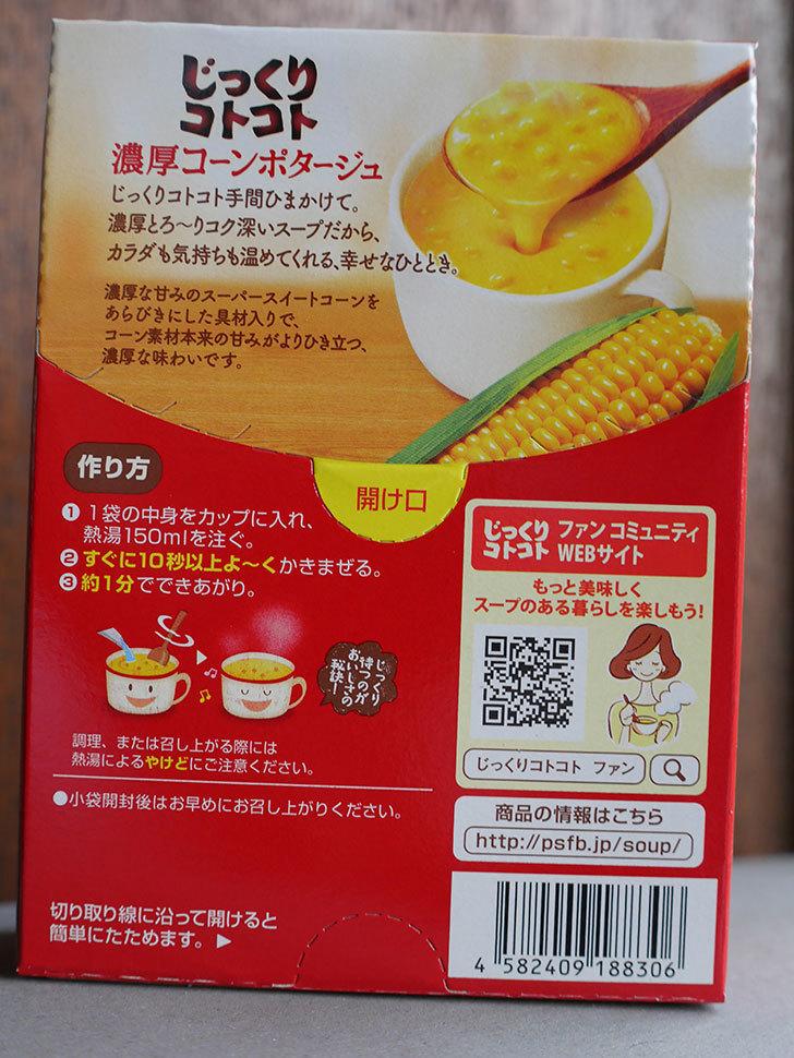 ポッカサッポロ じっくりコトコトスープ 5種アソートパックを買った-011.jpg