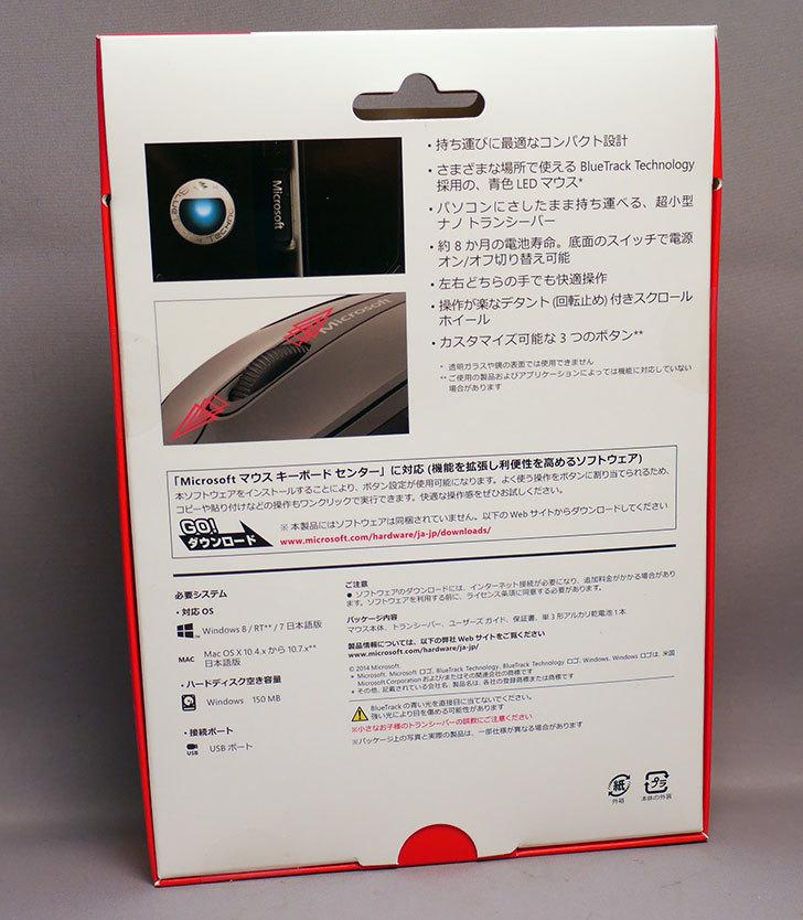 マイクロソフト-Wireless-Mobile-Mouse-3500-ペイズリー-GMF-00426を買った2.jpg
