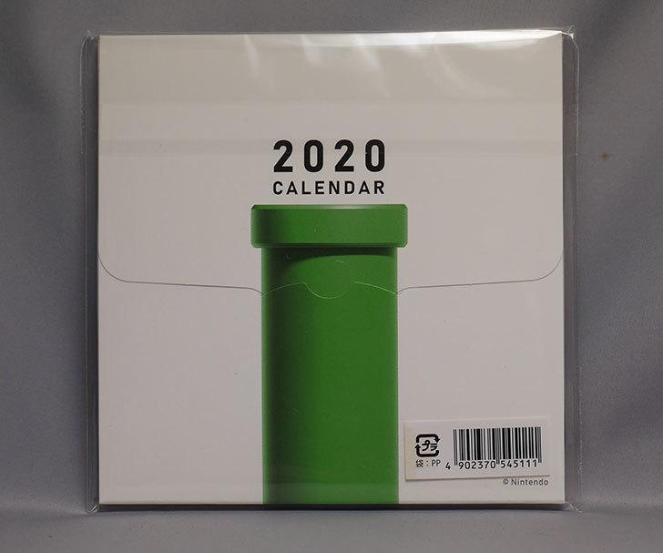 マイニンテンドーオリジナルカレンダー2020をクーポン引換した2.jpg