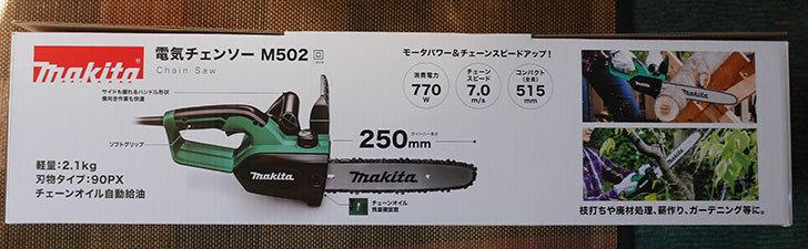 マキタ(Makita)-電気チェンソー-ガイドバー250mm-緑-AC100V-コード2m-M502を買った3.jpg