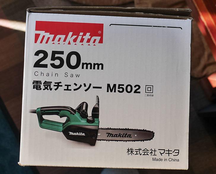 マキタ(Makita)-電気チェンソー-ガイドバー250mm-緑-AC100V-コード2m-M502を買った5.jpg