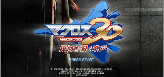 マクロス30プレイ1-1.jpg