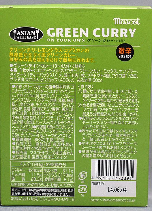 マスコット-タイ風カレーキット-グリーンカレーを買った2.jpg