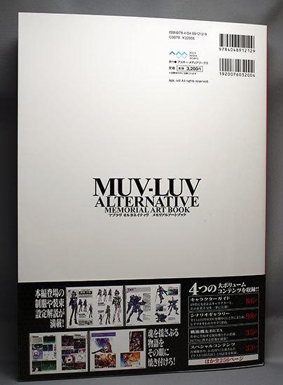 マブラヴ-オルタネイティヴ-メモリアルアートブックを買った2.jpg