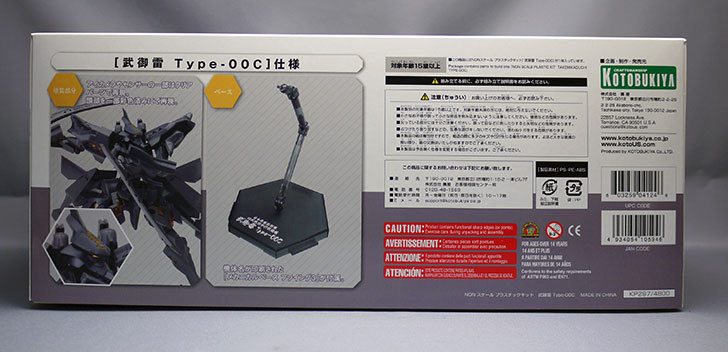 マブラヴ-オルタネイティヴ-武御雷-Type-00Cが来た3.jpg