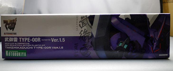 マブラヴ-オルタネイティヴ-武御雷-Type-00R-Ver.1.5が来た4.jpg