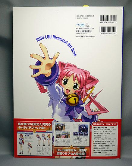 マブラヴ-メモリアルアートブックを買った2.jpg