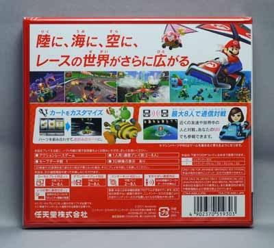 マリオカート7 2.jpg