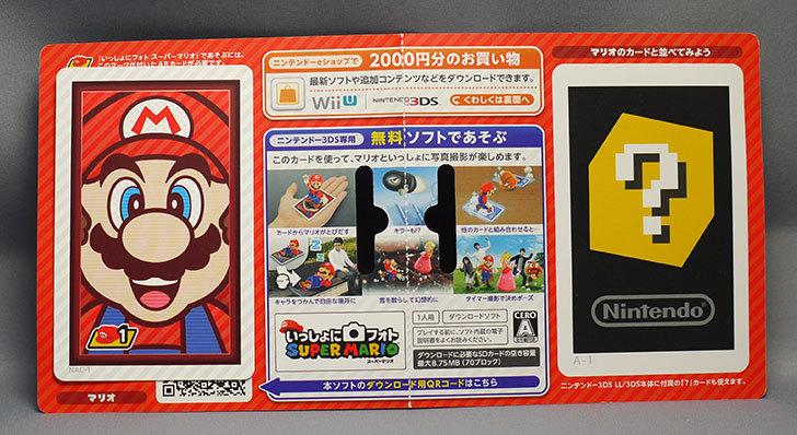 マリオデザインのニンテンドープリペイドカード2000円を買った2.jpg