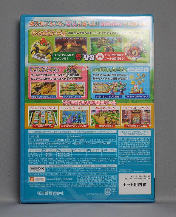 マリオパーティ10-amiiboセットが来た7.jpg