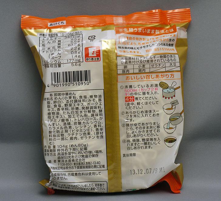 マルちゃん正麺 味噌味 5食パックが298円で売っていたので買ってみた4.jpg