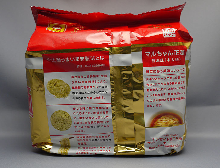 マルちゃん正麺 醤油味 5食パックが275円で売っていたので買って来た2.jpg