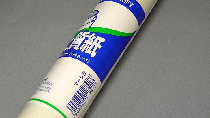 マルアイ-白上質紙のマ-シ5をホームズで買って来た2.jpg