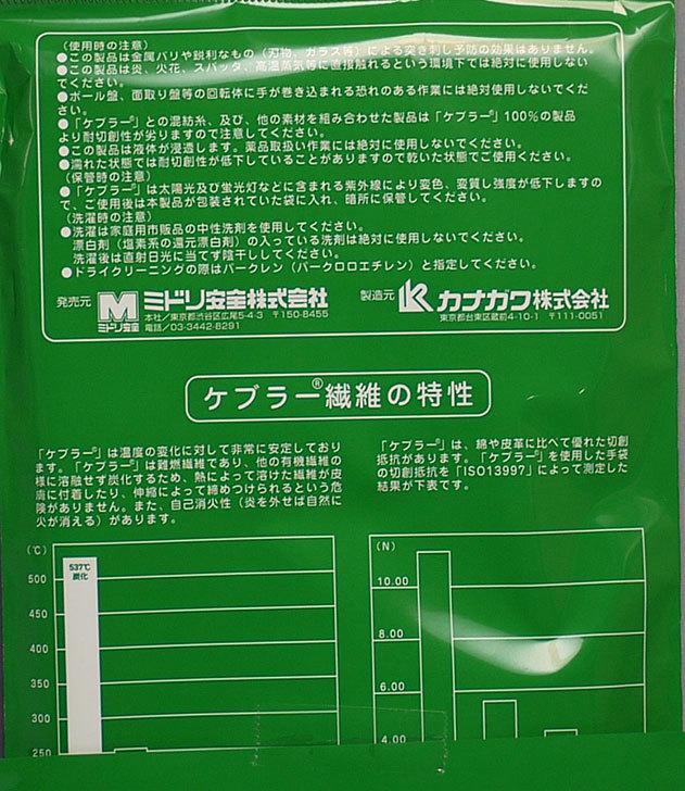 ミドリ安全-耐切創・耐熱手袋-ケブラー-MK‐10を買った3.jpg