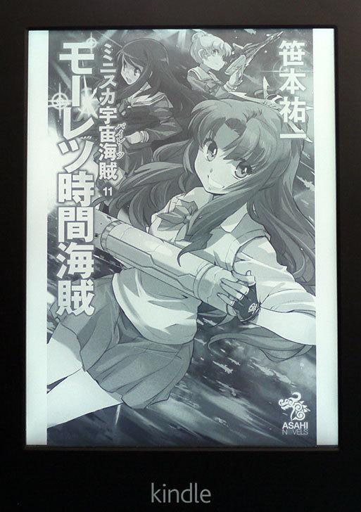 ミニスカ宇宙海賊-11-モーレツ時間海賊-笹本祐一-(著)のKindle版を買った.jpg