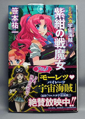ミニスカ宇宙海賊8-紫紺の戦魔女-笹本祐一-(著)を買った.jpg
