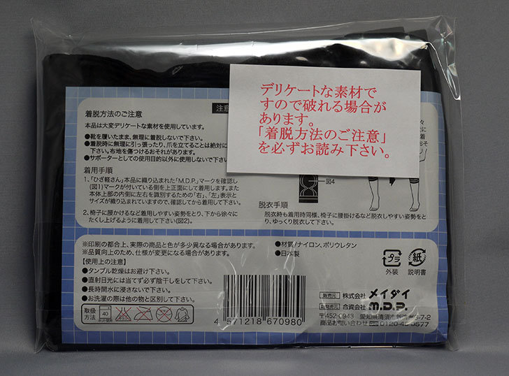 メイダイ-ひざ軽さん(左右セット)-Lを買った3.jpg
