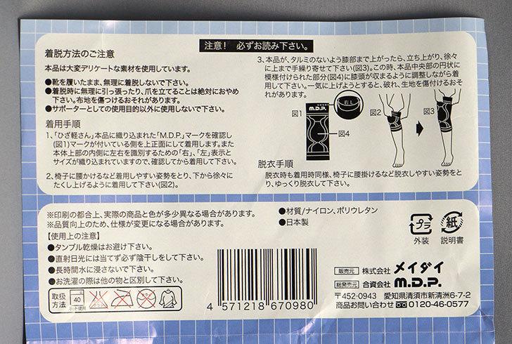メイダイ-ひざ軽さん(左右セット)-Lを買った4.jpg