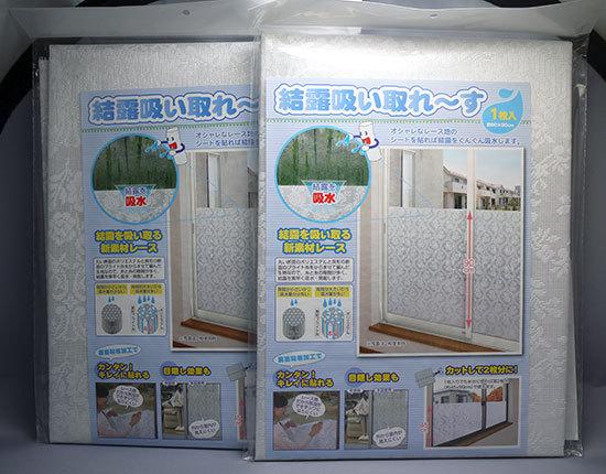 メイダイ-結露吸い取れーすを買った1.jpg