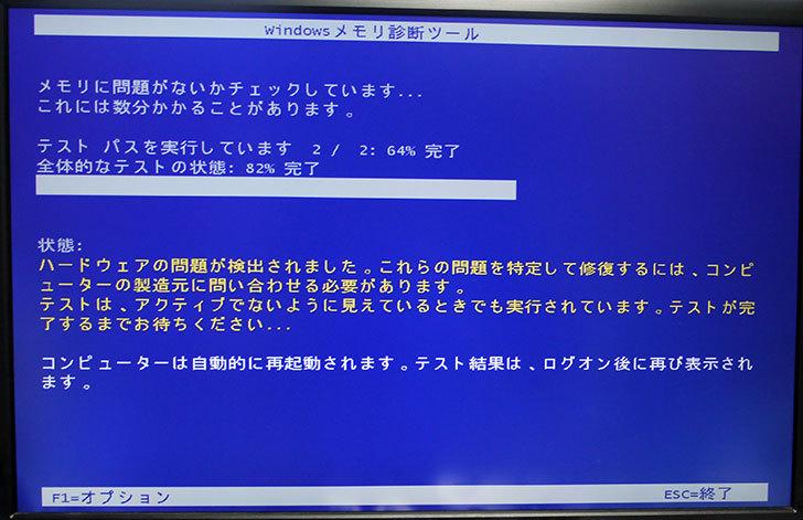 メインPCがメモリエラーで頻繁に落ちるようになってしまった1.jpg