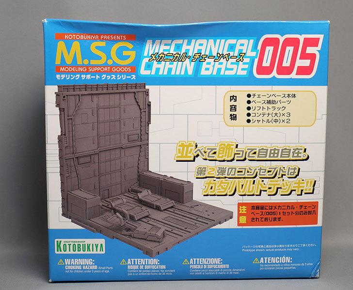 メカニカル-チェーンベース-005がamazonアウトレットに有ったので買った1.jpg
