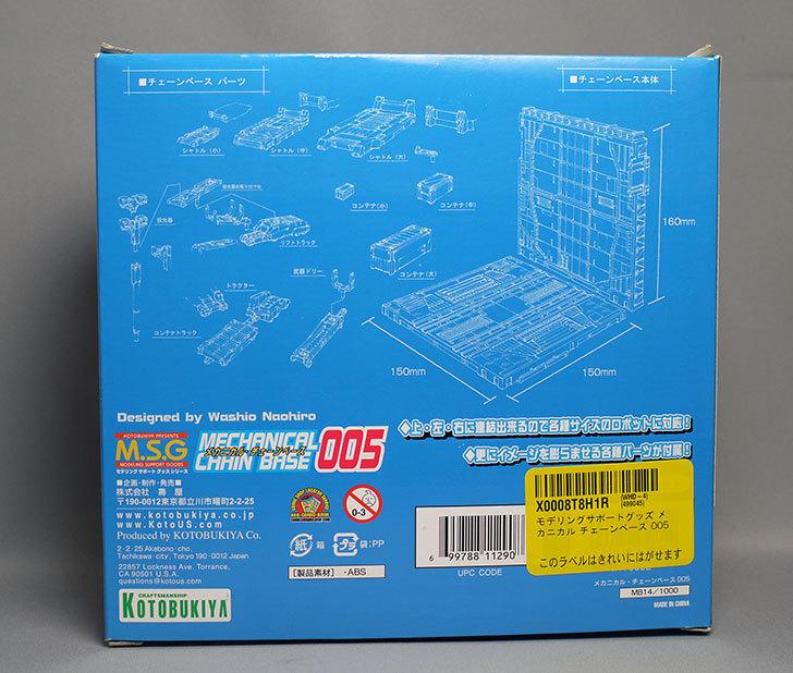 メカニカル-チェーンベース-005がamazonアウトレットに有ったので買った2.jpg