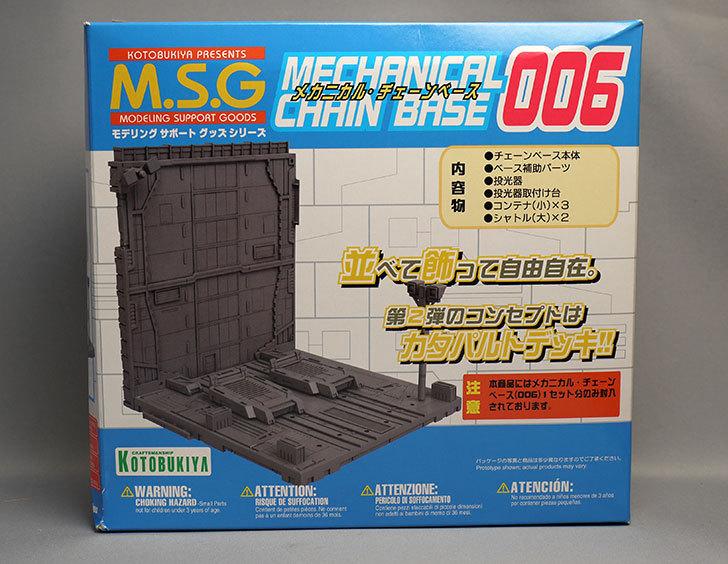 メカニカル-チェーンベース-006がamazonアウトレットに有ったので買った1.jpg