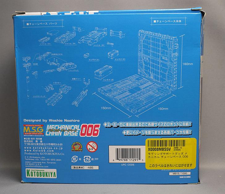 メカニカル-チェーンベース-006がamazonアウトレットに有ったので買った2.jpg