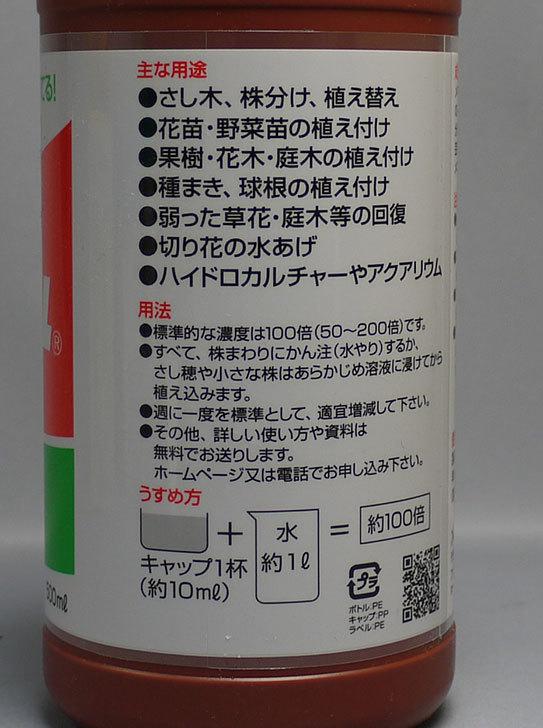 メネデール-500mlを買った3.jpg