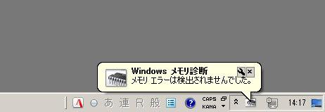 メモリテスト結果.jpg