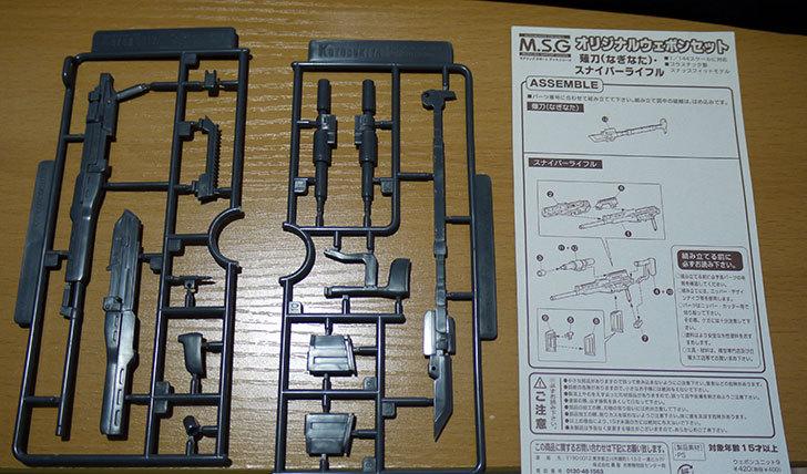 モデリング-サポートグッズ-MW-09-薙刀・スナイパーライフルを作った7.jpg