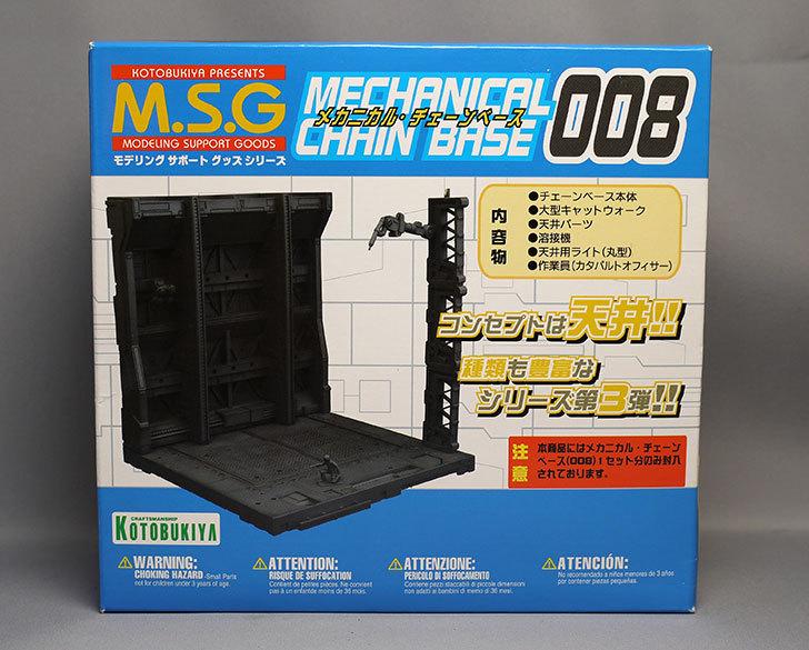 モデリングサポートグッズ-メカニカル-チェーンベース-008買った1.jpg