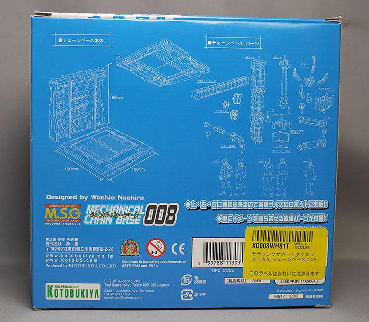 モデリングサポートグッズ-メカニカル-チェーンベース-008買った2.jpg