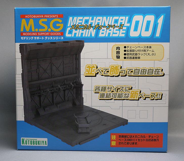 モデリングサポートグッズ-メカニカル・チェーンベース001買った1.jpg