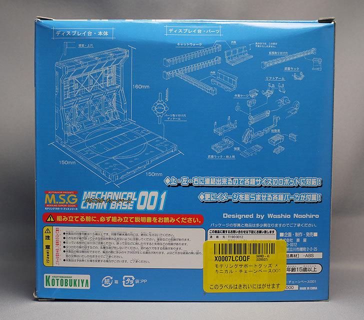 モデリングサポートグッズ-メカニカル・チェーンベース001買った2.jpg