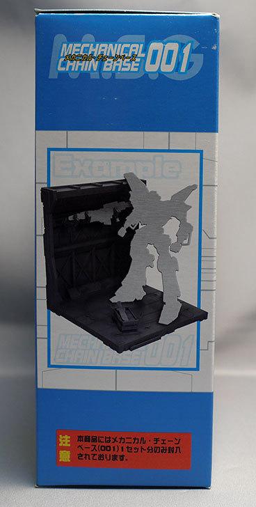モデリングサポートグッズ-メカニカル・チェーンベース001買った3.jpg