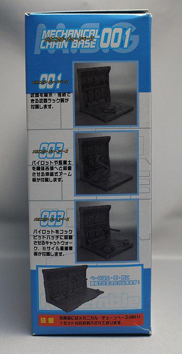 モデリングサポートグッズ-メカニカル・チェーンベース001買った4.jpg